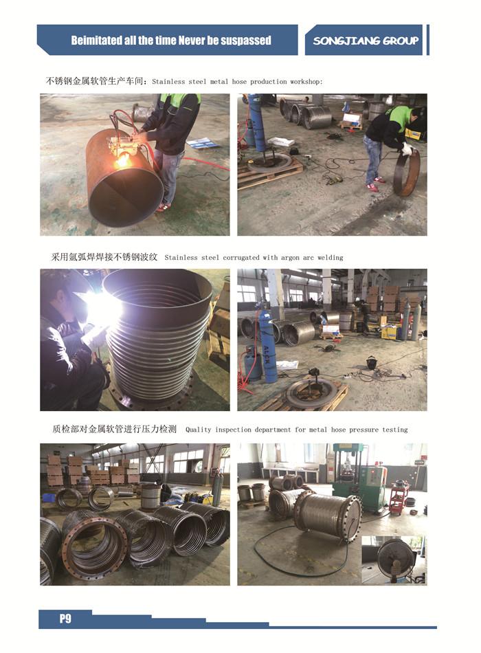 上海淞江减震器集团有限公司不锈钢金属软管生产车间