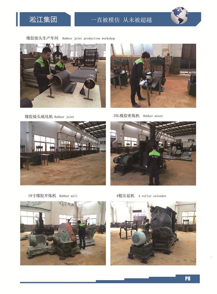 上海淞江减震器集团有限公司橡胶接头生产车间
