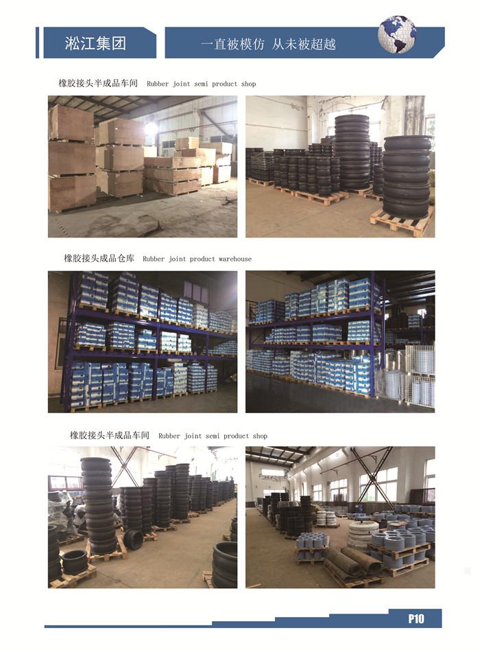 上海淞江减震器集团有限公司橡胶接头半成品车间