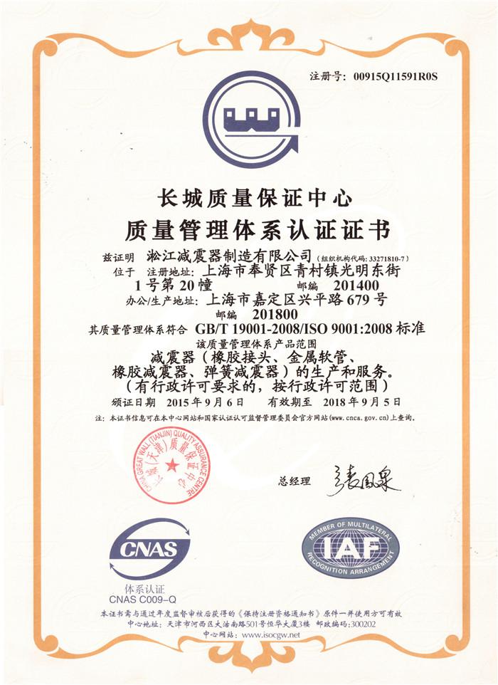上海淞江ISO9001,上海淞江质量管理体系,上海淞江认证证书